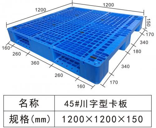 45#川字型卡板