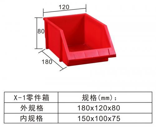 X-1零件箱