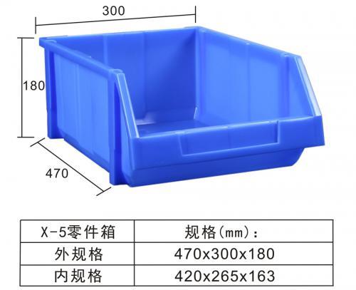 X-5零件箱