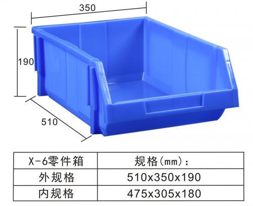 X-6零件箱