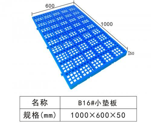 B16# 小地板