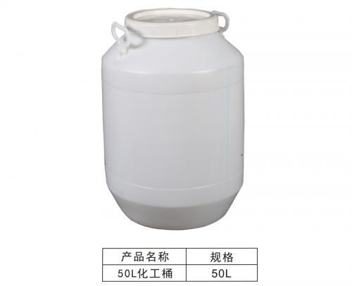 50L chemical barrels