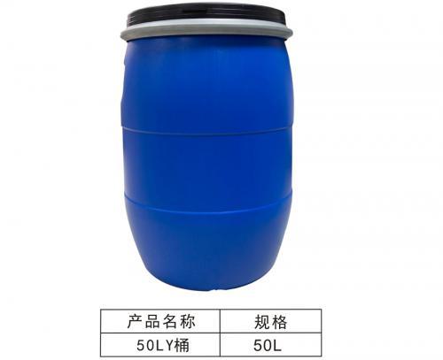 50LY chemical barrels