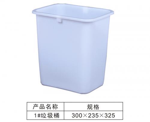 1# 垃圾桶