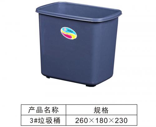 3#垃圾桶