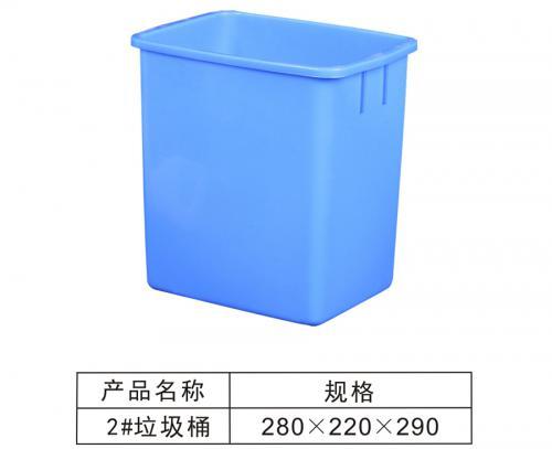 2#垃圾桶