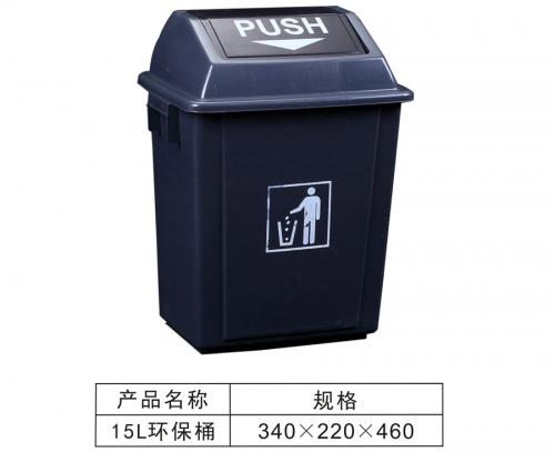 15L环保桶