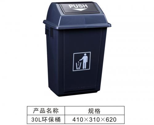 30L环保桶