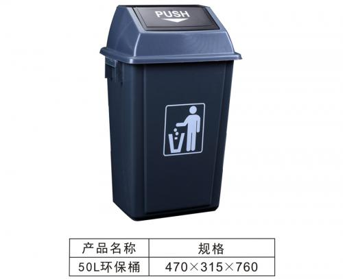 50L环保桶