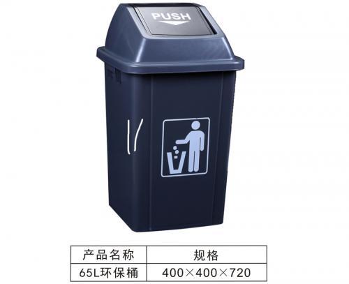 65L环保桶