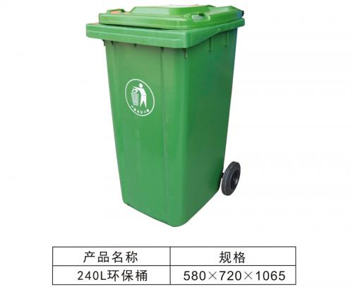 240LB环保桶
