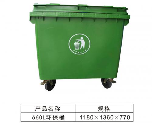 660L环保桶