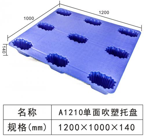 A1210 Single side blow molding tray
