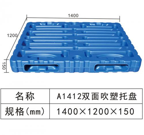 A1412 Double blow molding tray