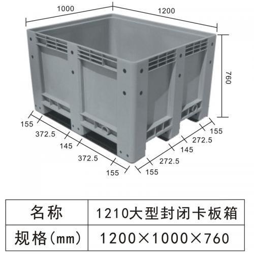 1210大型封闭万博官方网站手机登录箱
