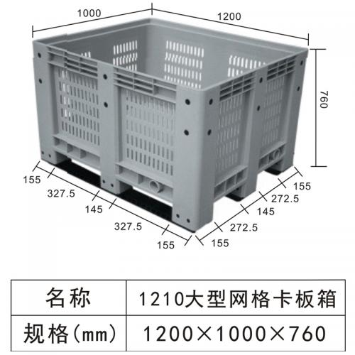 1210 大型网格万博官方网站手机登录箱