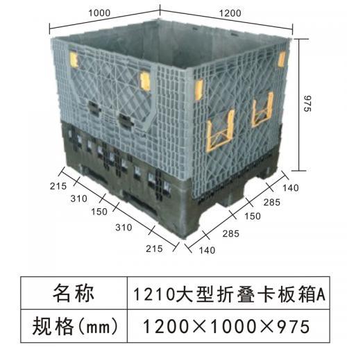 1210大型折叠式万博官方网站手机登录箱A