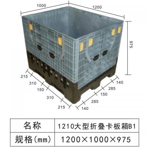 1210大型折叠式万博官方网站手机登录箱B1