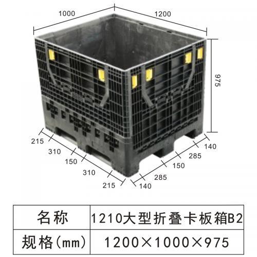 1210大型折叠万博官方网站手机登录箱B2