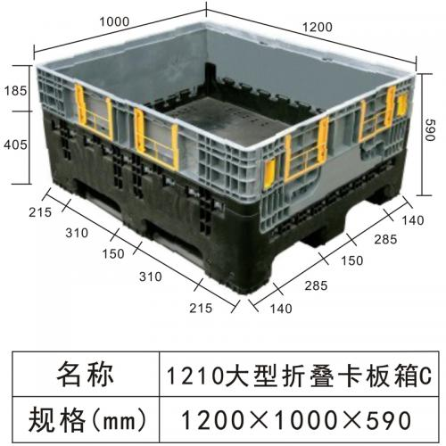 1210C折叠万博官方网站手机登录箱