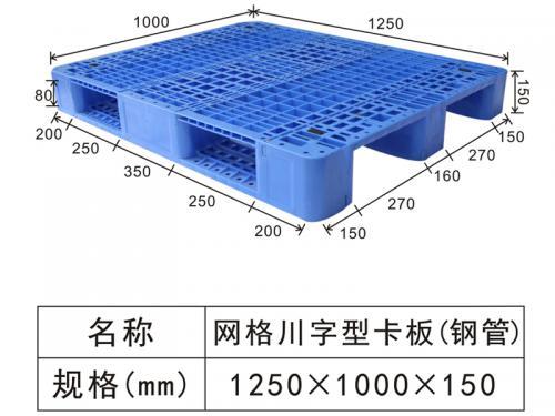 1250网格川字型万博官方网站手机登录(钢管)